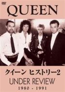 Queen History 2 1980-1991