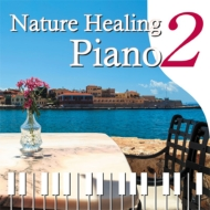 Nature Healing Piano2 〜カフェで静かに聴くピアノと自然音〜