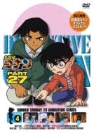 名探偵コナン PART 27 Volume4
