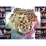 Hello! Project All Stars Single Hatsubai Kinen Event -Team Taikou Utagassen-