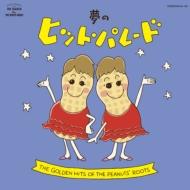 夢のヒット パレード: ザ ゴールデン ヒッツ・オブ ザ ピーナッツ ルーツ (3CD)