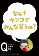 なんでウンコでみんな笑うの? NHK Eテレ「Q-こどものための哲学」