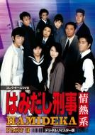 Hamidashi Keiji Jounetsu Kei Part 3 Collectors Dvd