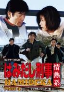 Hamidashi Keiji Jounetsu Kei Part 4 Collectors Dvd