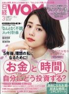 日経 Woman (ウーマン)2019年 3月号
