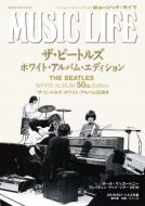 MUSIC LIFE ザ・ビートルズ ホワイト・アルバム・エディション [シンコー・ミュージック・ムック]