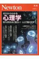 Newton別冊 ゼロからわかる 心理学 ニュートンムック