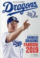 中日ドラゴンズファンブック2019 月刊 Dragons (ドラゴンズ)2019年 4月号増刊