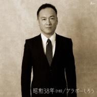 昭和38年 【B盤】