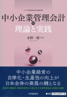 中小企業管理会計の理論と実践 メルコ学術振興財団研究叢書