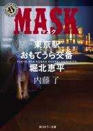 MASK 東京駅おもてうら交番・堀北恵平 角川ホラー文庫
