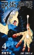 呪術廻戦 4 ジャンプコミックス