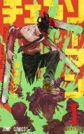 チェンソーマン 1 ジャンプコミックス
