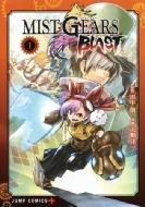 Mist Gears Blast 1 ジャンプコミックス