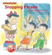 Shopping Parade おかいものパレード えいごのじかん