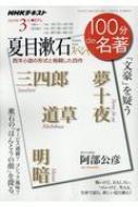 夏目漱石スペシャル 2019年 3月 NHK100分 de 名著