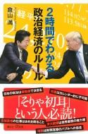 2時間でわかる政治経済のルール 講談社プラスアルファ新書