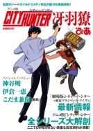 アニメ版 シティーハンター 冴羽・ぴあ ぴあムック
