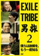 EXILE TRIBE Otoko Tabi 2 Bokura Ha Kokyou Wo.Mou Ichido Shiru