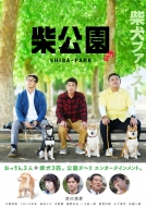 柴公園 TVシリーズ DVD-BOX