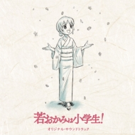 劇場版「若おかみは小学生!」オリジナルサウンドトラック
