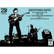 KAZUYOSHI SAITO 25th Anniversary Live 1993-2018 25<26 〜これからもヨロチクビーチク〜Live at 日本武道館 2018.09.07 【初回限定盤】 (2DVD+DVD)