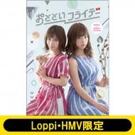 おとといフライデー 2019年カレンダー(卓上)【Loppi・HMV限定】