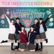 ときめき宣伝部のVICTORY STORY / 青春ハートシェイカー <TYPE-C どんふぃく盤>