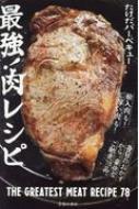 最強!肉レシピ