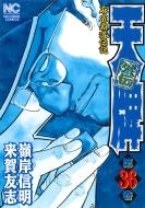 天牌外伝36 ニチブン・コミックス