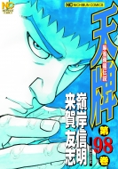 天牌 98 麻雀飛龍伝説 ニチブン・コミックス