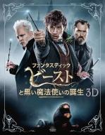 【初回仕様】ファンタスティック・ビーストと黒い魔法使いの誕生 3D&2Dエクステンデッド版ブルーレイセット (3枚組/