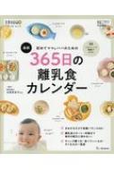 初めてのママ & パパのための365日の離乳食カレンダー ベネッセムック