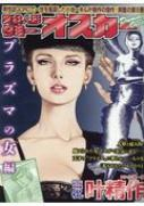 Comic魂 別冊 叶精作 実験人形ダミー・オスカー プラズマの女編 主婦の友ヒットシリーズ