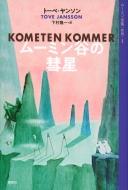 ムーミン谷の彗星 ムーミン全集