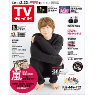 週刊TVガイド 関西版 2019年 2月 22日号