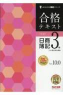 合格テキスト 日商簿記3級 Ver.10.0