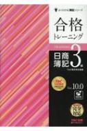 合格トレーニング 日商簿記3級 Ver.10.0
