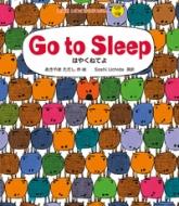 英語版 いわさき名作えほん CDつき 3 Go To Sleep はやくねてよ