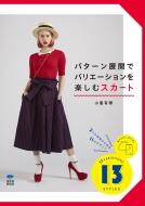 パターン展開でバリエーションを楽しむスカート 2つの原型から作る11のデザイン
