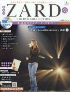 隔週刊 ZARD CD&DVDコレクション 2019年 3月 20日号 55号