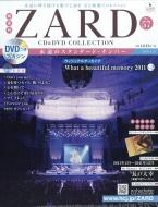 隔週刊 ZARD CD&DVDコレクション 2019年 4月 17日号 57号