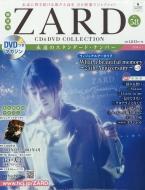 隔週刊 ZARD CD&DVDコレクション 2019年 5月 1日号 58号