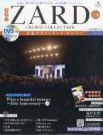 隔週刊 ZARD CD&DVDコレクション 2019年 5月 15日号 59号