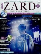 隔週刊 ZARD CD&DVDコレクション 2019年 5月 29日号 60号