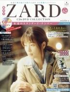 隔週刊 ZARD CD&DVDコレクション 2019年 6月 26日号 62号