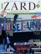 隔週刊 ZARD CD&DVDコレクション 2019年 7月 10日号 63号