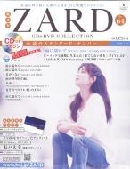 隔週刊 ZARD CD&DVDコレクション 2019年 7月 24日号 64号