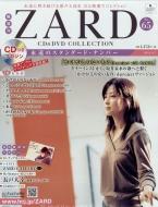 隔週刊 ZARD CD&DVDコレクション 2019年 8月 7日号 65号