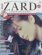 隔週刊 ZARD CD&DVDコレクション 2019年 9月 4日号 67号